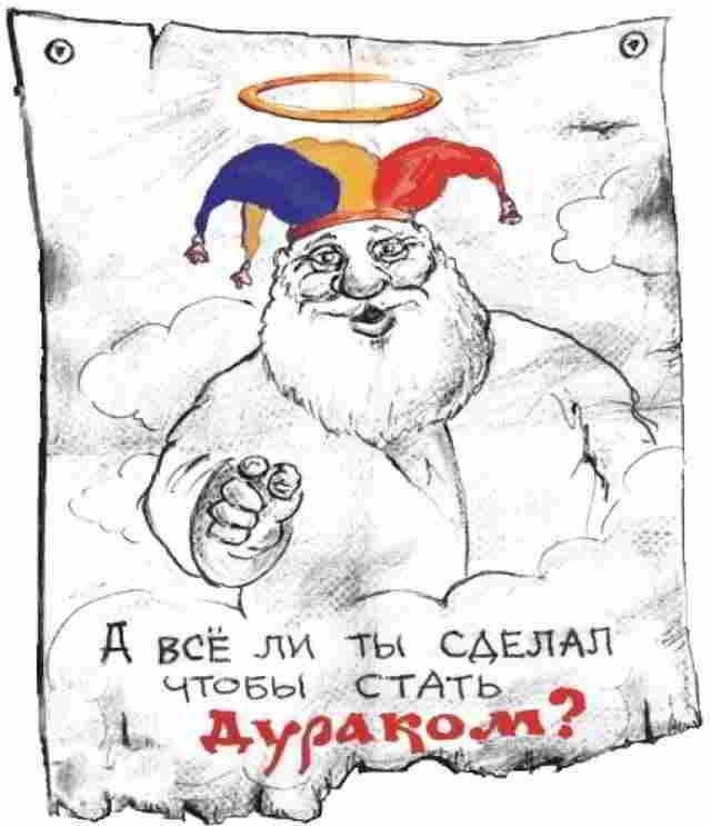 Дуракам Везет Торрент Скачать - фото 11